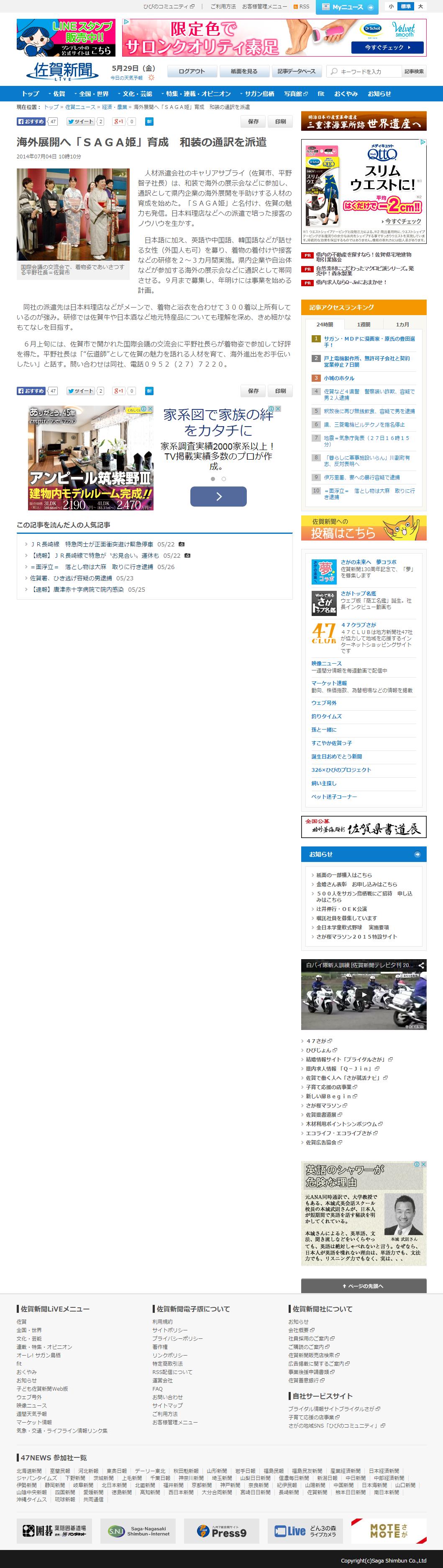 sagasinbunn2014.7.04