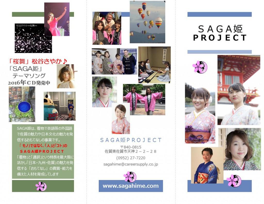 SAGA姫 三つ折リーフ表